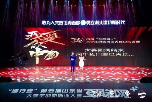 """第五届山东省""""互联网+""""大学生创新创业大赛落幕"""